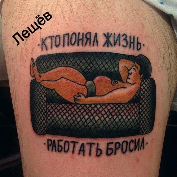смешные картинки про тату