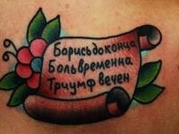 Татуировка табличка с надписью