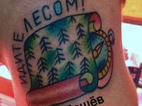 Татуировка Идите лесом