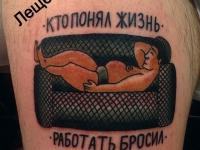 Татуировка мужик на диване