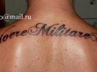 Татуировка надпись на спине