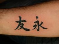 Татуировка иероглифы на предплечье