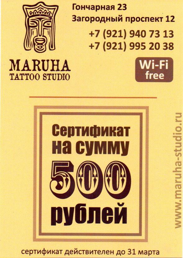 Внимание! Акция посвященная Дню Рождения нашей студии ,а так же 8 марта. Всем клиентам сделавшим татуировку с 1 по 10 марта , сертификат на сумму 500 руб в подарок!