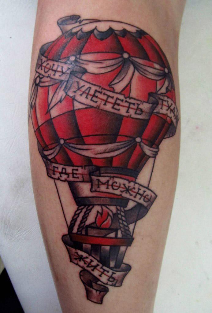 Воздушный шар. Хочу улететь туда где можно жить. Мастер Александра Танбус.