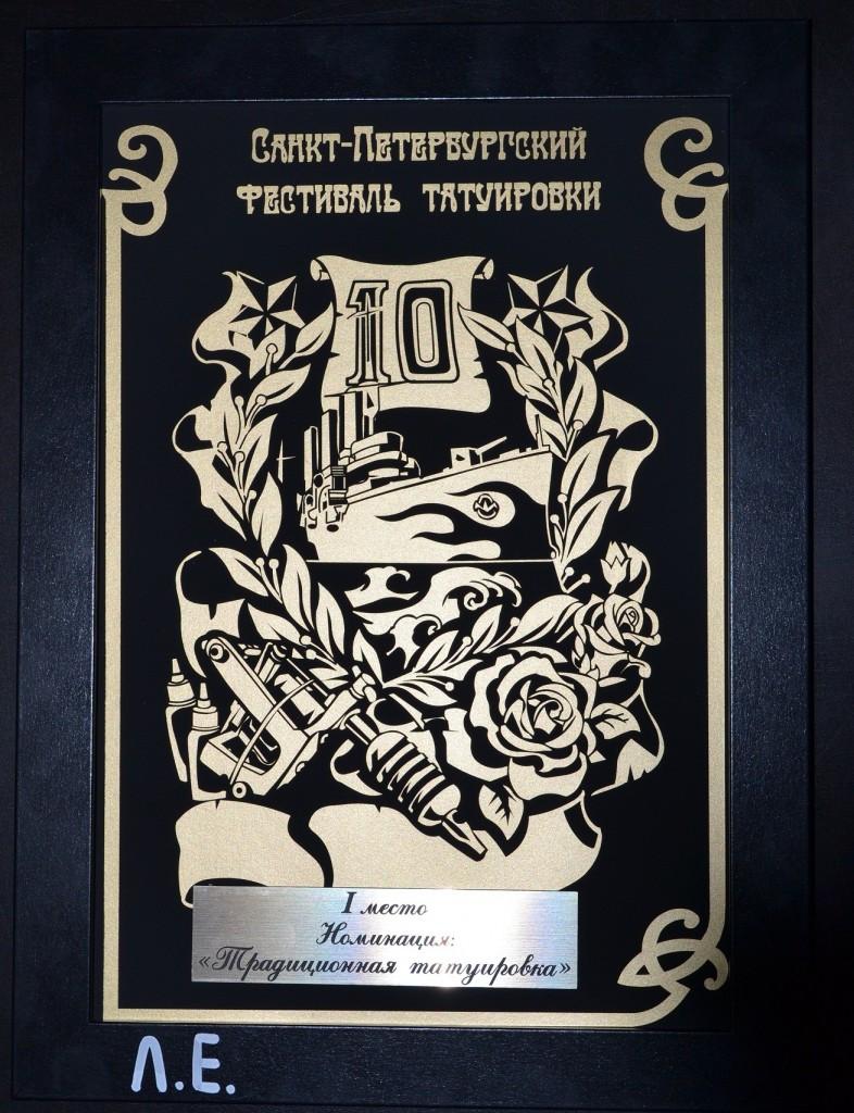Мастер Егор Лещёв занял 1 место в номинации ТРАДИЦИОННАЯ ТАТУИРОВКА