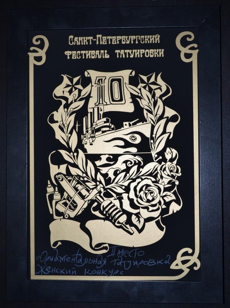 2 место в номинации ОРНАМЕНТАЛЬНАЯ ТАТУИРОВКА женский конкурс занял мастер Ярослав