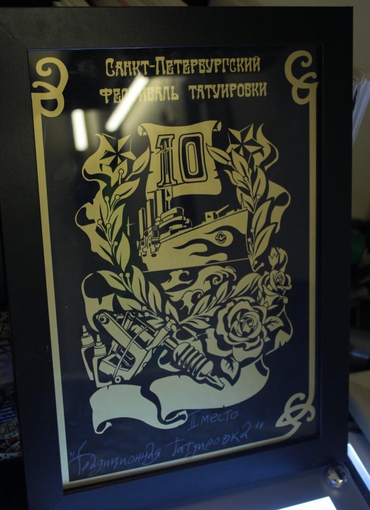 2место в номинации традиционная татуирока