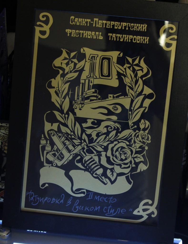 2 место в номинации татуировка в русском стиле