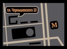 Схема проезда, студия на Чернышевского 10
