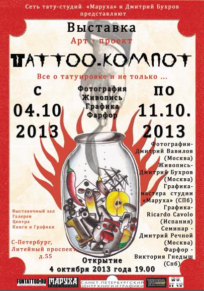 Дорогие Друзья и Коллеги, приглашаем Вас с 4 по 11 октября на нашу выставку Арт-проект TATTOO.КОМПОТ.