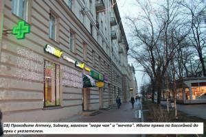 Подробный план, как найти нашу студию на Парке Победы, площадь Чернышевского, 10.