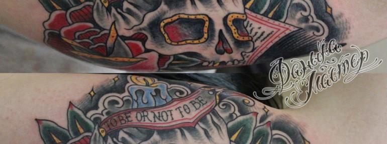 Художественная татуировка «Быть или не быть» от Данилы-Мастера