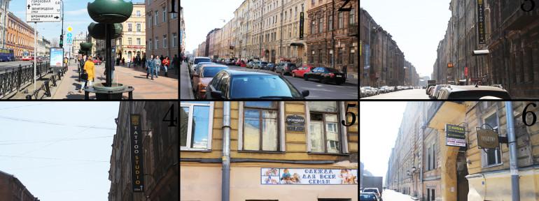 Как найти студию на Бронницкой, 7