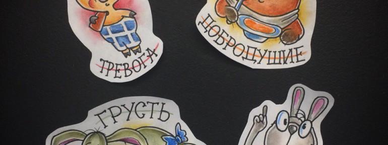 Свободные эскизы по мотивам мультфильма «Винни-Пух и Все, Все, Все».  мастер Илья Берёза.
