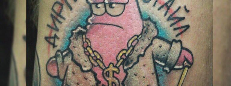 Художественная татуировка «Патрик». Мастер Ил Берёза