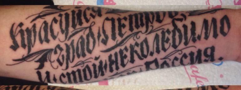 Художественная татуировка «Красуйся град Петров» от Вовы Meatshit