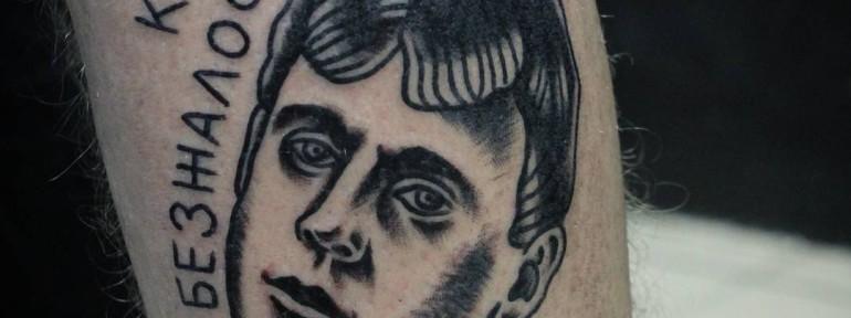 Портретная татуировка. Мастер Саша Бахаревич.