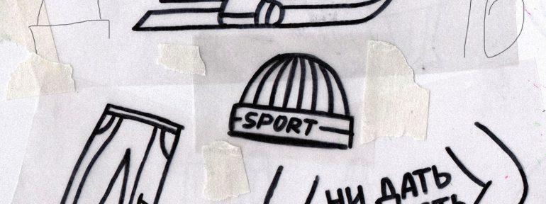 Эскизы «Спорт».Мастер Даня Костарев