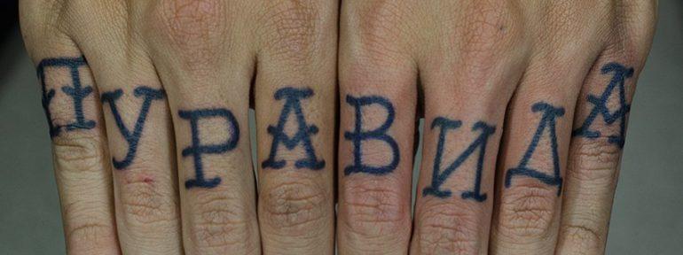 Художественная татуировка «Pura vida». Мастер Даня Костарев