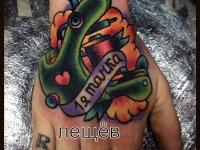 Татуировка тачка на кисти