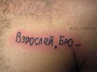 Татуировка в виде надписи