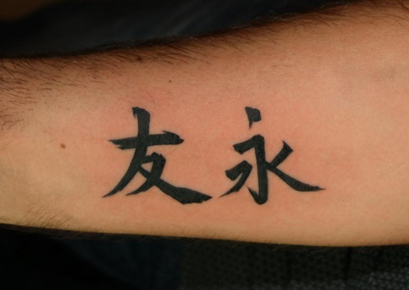 Татуировка иероглифы