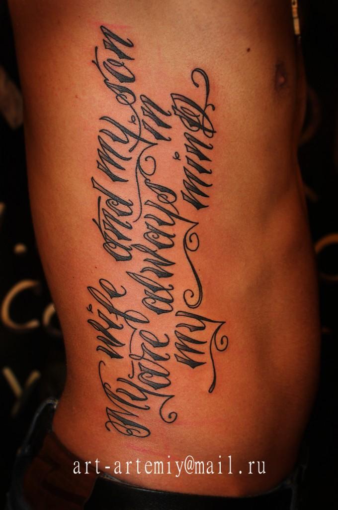 Художественная татуировка, тату, тату надпись, тату красивый шрифт, индивидуальная татуировка, tattoo, lettering tattoo