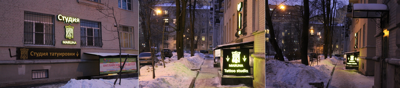 Удобное расположение студии художественной татуировки MARUHA на ст. м. Парк Победы, пл. Чернышевского, 10.