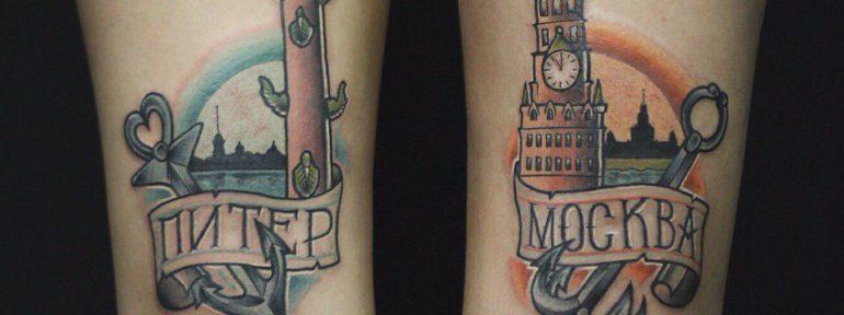 Художественная татуировка «Москва и Питер». Мастер Ил Берёза